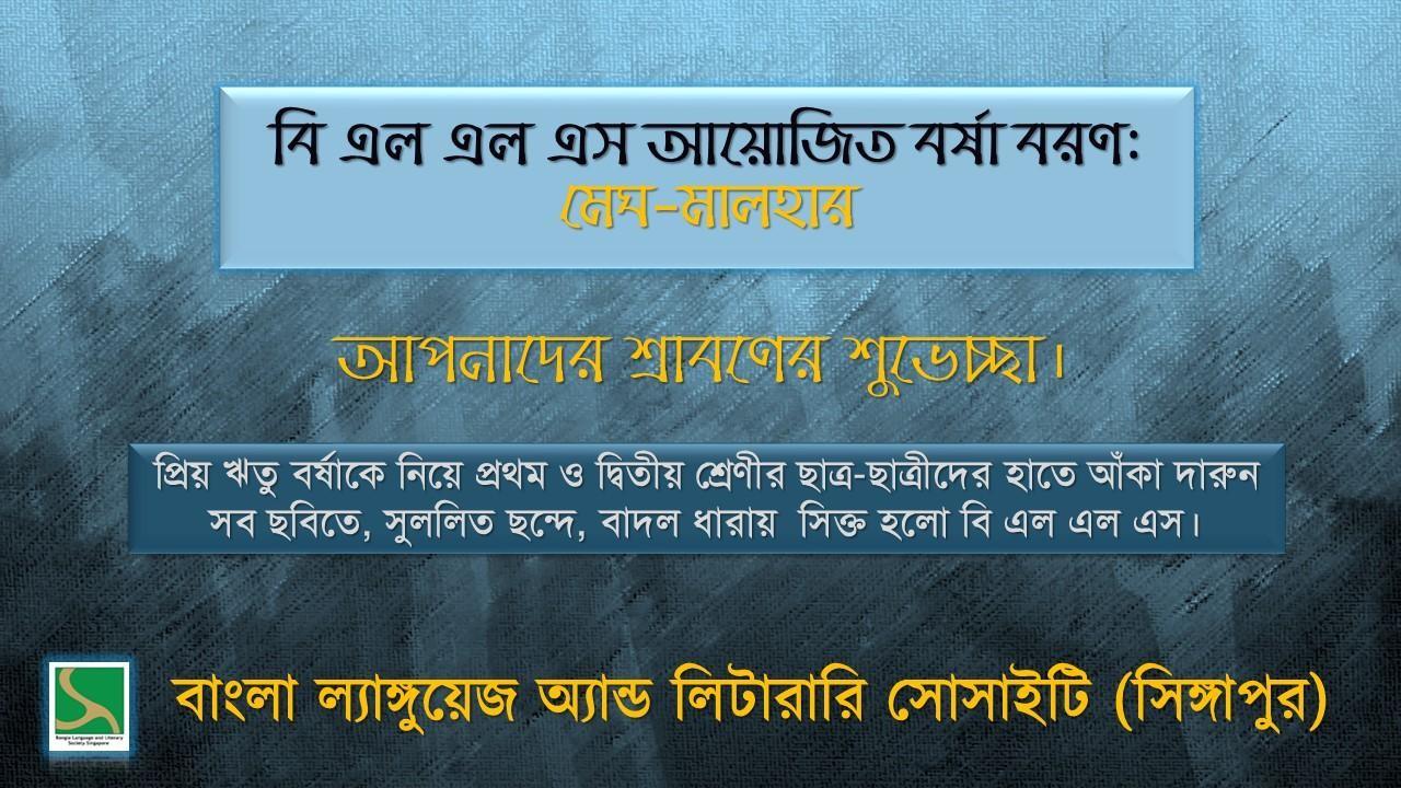বি এল এল এস আয়োজিত বর্ষা বরণ: মেঘ-মালহার