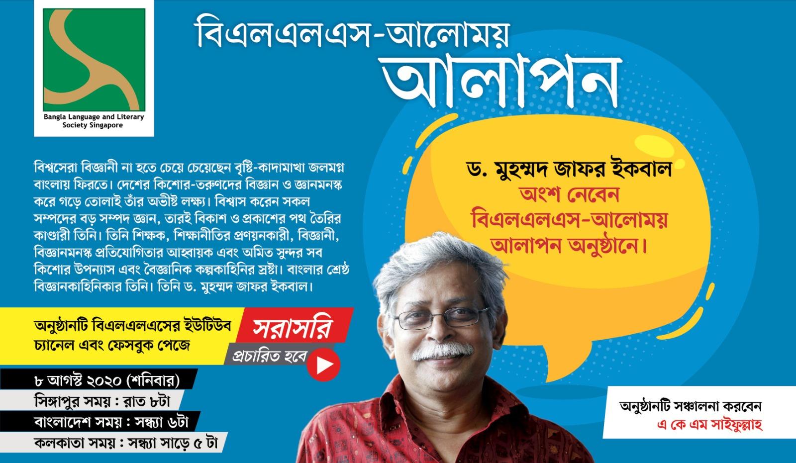 বি এল এল এস আয়োজিত ওয়েবিনার: ডঃ মুহম্মদ জাফর ইকবাল এর উপস্থিতিতে 'আলোময় আলাপন'